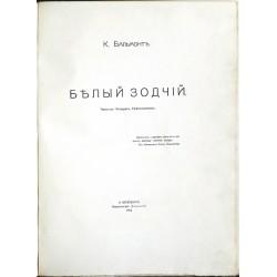 Belyi zodchii